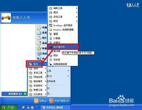 XP操作系统设置:[113]命令提示符