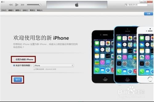 4sa1387固件下载_经验 ios8升级教程 ios8最新固件下载地址分享  iphone 5c (model a