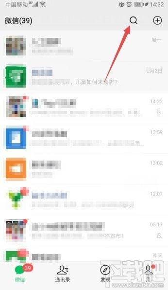 微信app怎么制作武汉加油的头像?