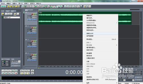 怎样用Cool Edit Pro放大音频音量