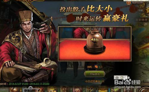 页游大皇帝2016新年任务该怎么玩