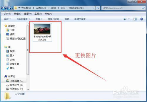 电脑开关机背景图的修改方法