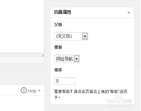 wordpress网址导航主题页面调用方法