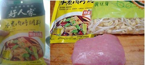 好人家水煮肉片制作方法