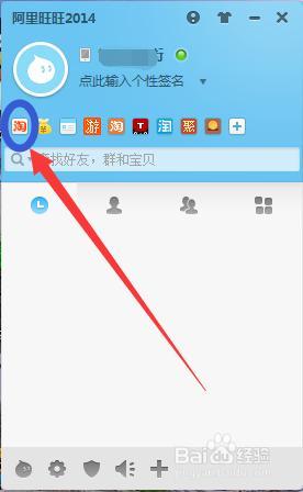 淘宝网新手会员:[2]如何下载和使用阿里旺旺图片