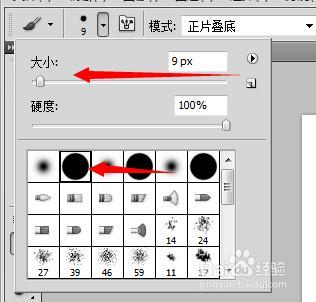 PS如何画出一连串的黑点