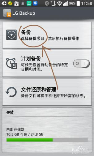 lg手机恢复出厂设置_LG手机恢复出厂设置及手机备份还原技巧