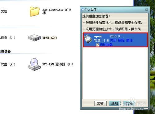 如何设置u盘加密