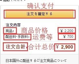 日本亚马逊直邮中国攻略