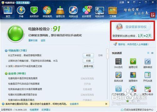 """腾讯QQ电脑管家使用教程[1]一键""""安全体检"""""""