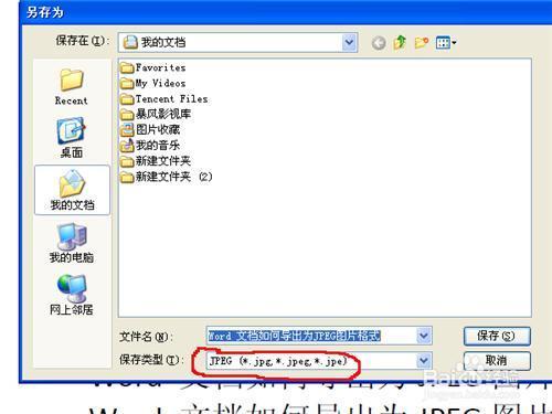 Word 文档怎么导出为JPEG图片