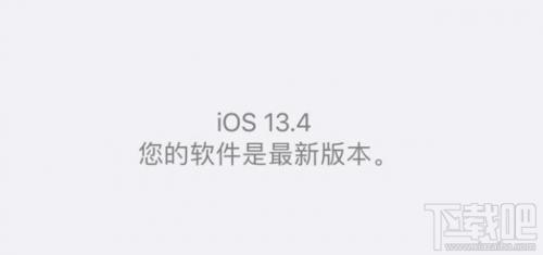 iOS13.4杀后台问题解决了吗?iOS13.4系统好不好用