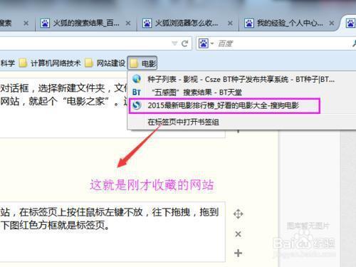 如何在火狐浏览器快速收藏网站