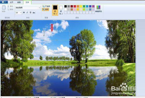 怎么在画图软件中给图片添加文字?