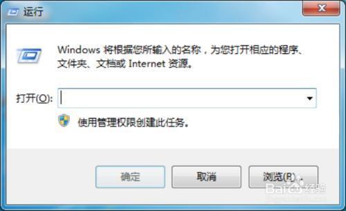 Windows7系统下怎样禁止外接设备自动播放