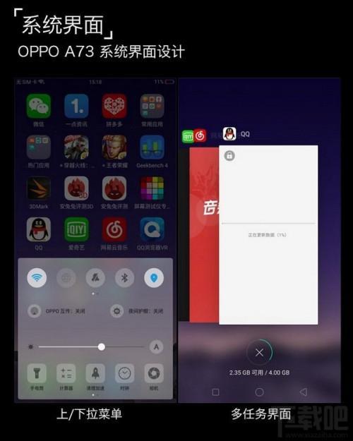 oppo a73怎么样?oppo a73配置参数介绍