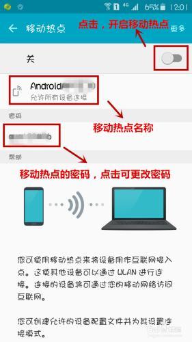 怎么连接手机移动热点及其连接密码的更改