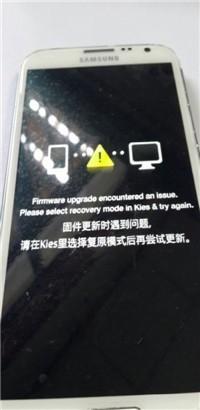 三星Note4 N9109V固件更新时遇到问题完美解决