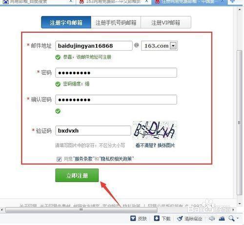 网易邮箱怎么注册用户名