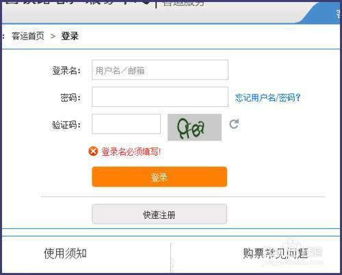 12306网站怎样修改个人信息