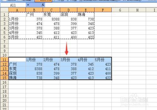 Excel如何快速的