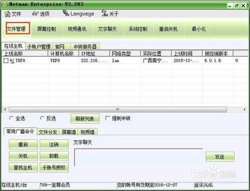 anydesk使用教程