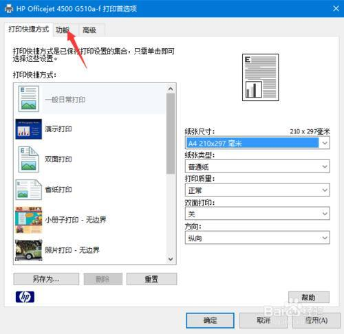 16k纸打印设置_HP OFfficejet 4500 设置默认纸张大小,16K为例