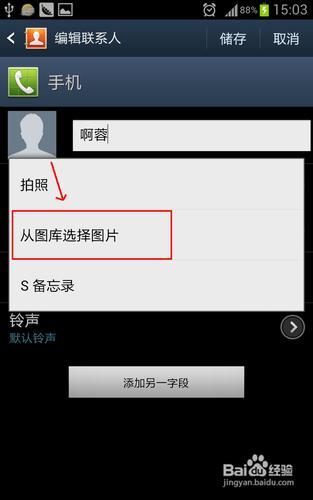 Android系统怎么设置联系人头像