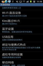 wifi共享精灵手机版快速开启wifi热点