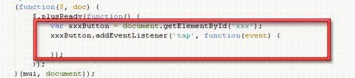 HTML5 APP开发之Button按钮