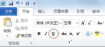 Word文档中下划线怎么打出来