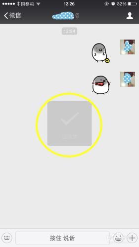 经验 iphone手机在微信中添加动态表情(不用连电脑)  点击微信图标后