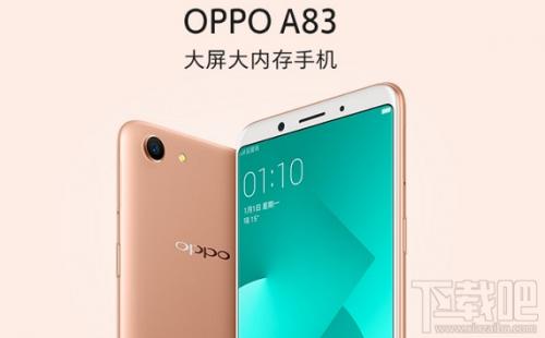 OPPO A83和vivo Y75哪个好?OPPO A83和vivo Y75对比测评