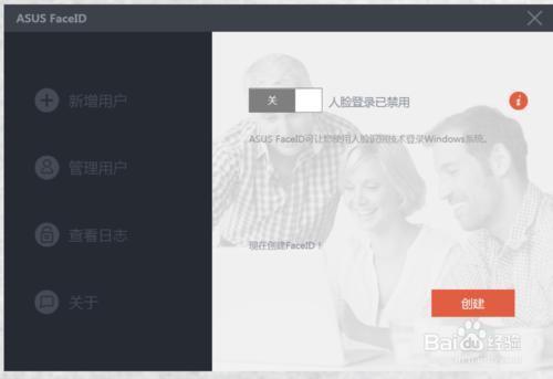 华硕win8.1取消开机人脸识别