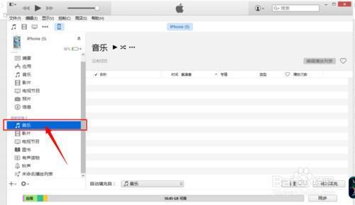 怎样把音乐等文件从电脑上传到苹果手机