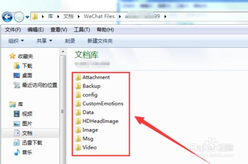 怎么查看电脑版微信聊天记录是在哪个文件夹