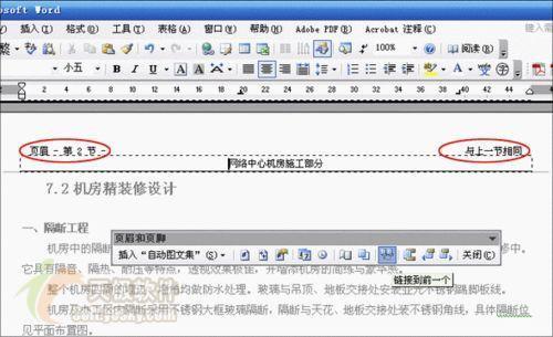 同一篇Word文档设置多个不同的页眉页脚