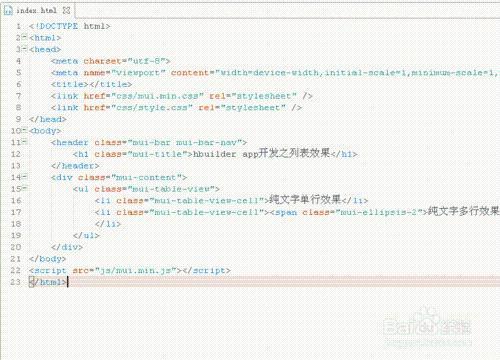 hbuilder app开发之列表