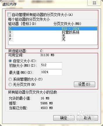 打开EXCEL文档是提示内存或磁盘空间不足办法