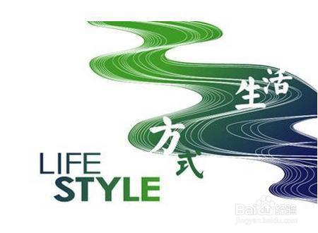 生活方式影响健康