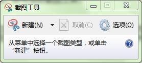 怎样使用Windows7截图工具