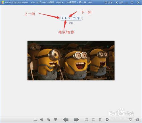 win7系统如何查看gif动态图片