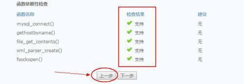 Discuz! X3.2(DiscuzX3.2)安装教程 环境塔建