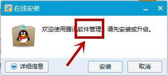 在qq面板上怎么添加QQ软件管理?