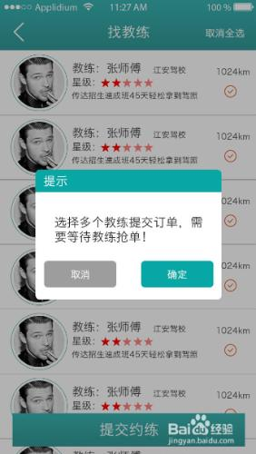 易学车网络驾校app学员端使用流程