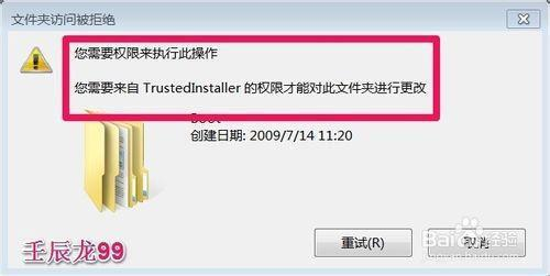 如何获得Windows7系统TrustedInstaller权限(一)
