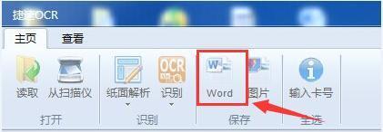 图片该怎样转换成Word