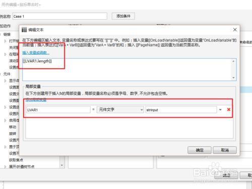 axure教程字符串函数的使用说明