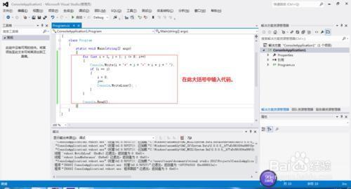 C#控制台程序编写九九乘法