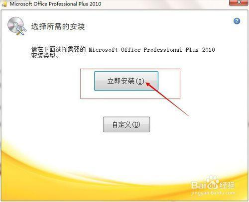 office2010官方下载免费完整版win7